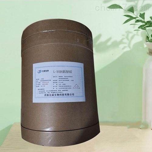 工业级L-半胱氨酸碱量大优惠