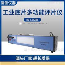 RJ-LED86工業射線底片多功能評片儀