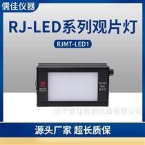 儒佳RJLED-1工業射線底片觀片燈