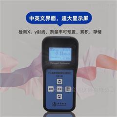 X、 β  辐射个人剂量报警仪