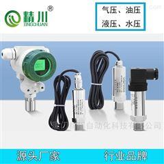 JCP漳州食品厂压力传感器