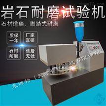 石材耐磨試驗機測量準確符合標準要求