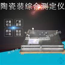 陶瓷磚平整度邊直度直角度測定儀天津向日葵app官方下载色斑