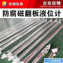 防腐磁翻板液位计厂家价格型号 液位变送器