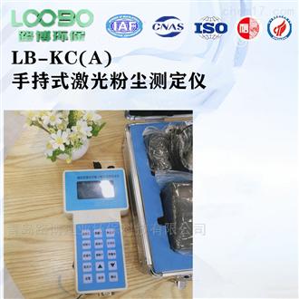 手持式LB-KC(A)激光粉尘测定仪现货