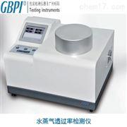 增重法|减重法|电解法水蒸气透过量测定仪