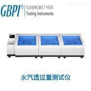 水汽透过率测定仪原厂家价格