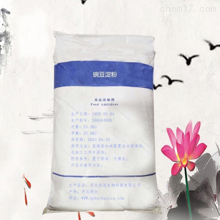 *豌豆淀粉 增稠剂