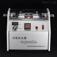 注射乳化器 乳化仪 乳化机