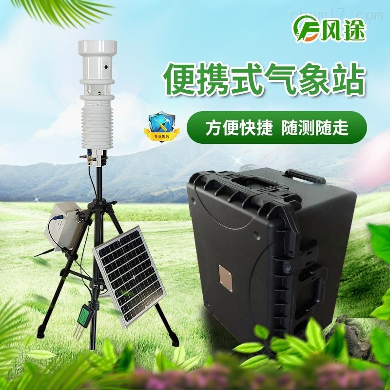 便携式自动气象站设备
