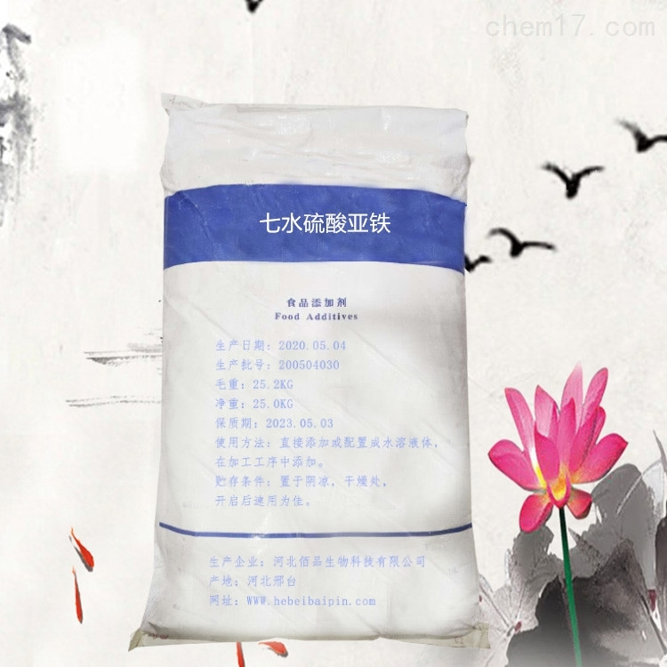 *七水硫酸亚铁 保湿剂