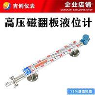 高压磁翻板液位计厂家价格型号 液位变送器