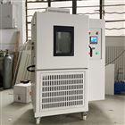 0-150度多功能恒温恒湿试验箱