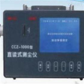 CCZ1000煤安防爆直读式粉尘测定仪