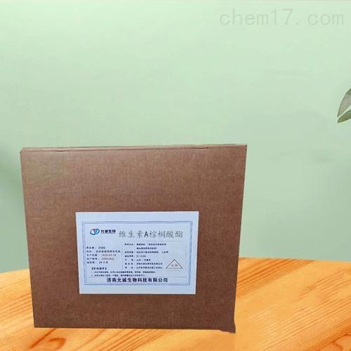 工业级维生素A棕榈酸酯营养强化剂量大优惠