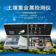 微电脑土壤重金属速测仪SYS-ZSD