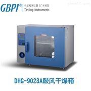电热|高温|台式|立式|医药鼓风干燥箱