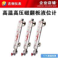高温高压磁翻板液位计厂家价格 液位变送器