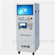 AN8315S/AN8315M艾诺Ainuo AN8315 汽车电机/整机综合测试仪
