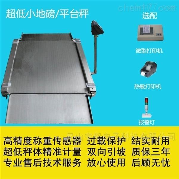 双斜坡超低小地磅2吨3吨化工用耐腐蚀地磅