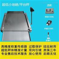 CCP-T双斜坡超低小地磅2吨3吨化工用耐腐蚀地磅