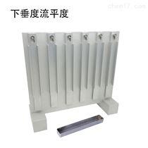 建筑密封材料下垂度試驗儀