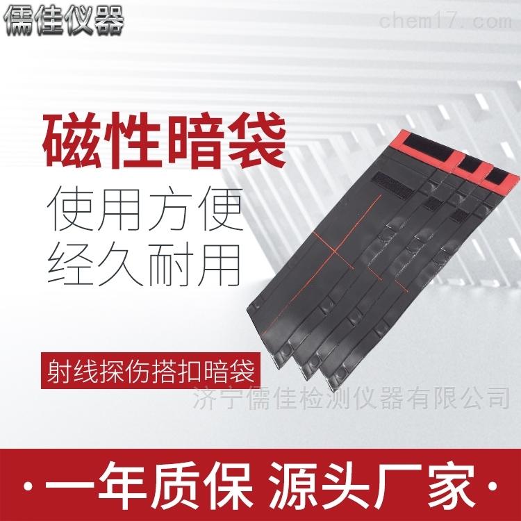 非磁性暗袋 搭扣暗袋非磁人革暗袋 射线探伤暗袋