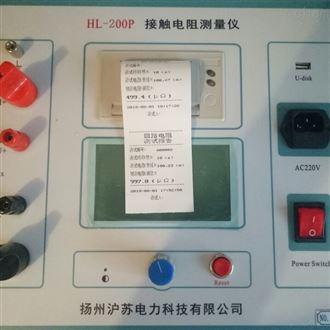 HL-200P智能回路电阻测试仪