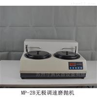MP-2B无级调速式试验磨抛机