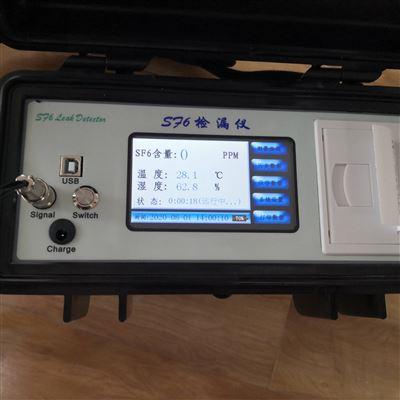 HSPM32SF6气体检漏仪(红外)