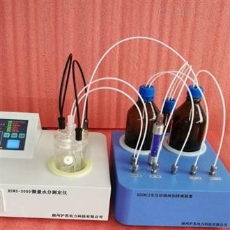 HSWS-3000微量水分全自动测定仪(自动抽排)