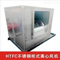 HTFC-I-25不锈钢柜式离心风机