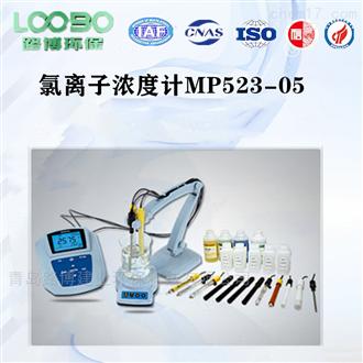 氯离子浓度计水质检测仪厂家现货