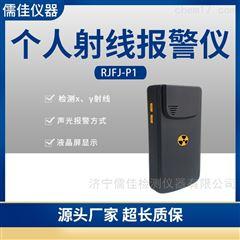 RJFJ-P1个人辐射剂量报警仪