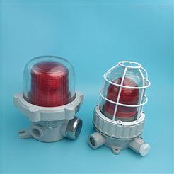 现发防爆声光报警器LED防爆