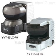 YVT-35LX-F0 / FK日本hokuyo北陽电机3D范围距离传感器