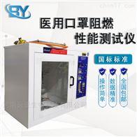 HBY-1300型 阻燃性测试仪-品牌