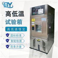 高低温交变湿热试验箱、恒温恒湿