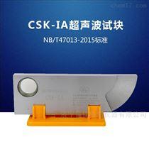 CSK-IA超聲波試塊;帶報告