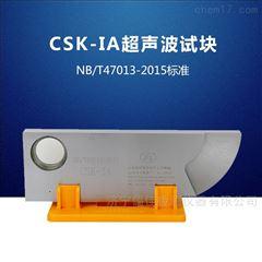 CSK-IA超声波试块;带报告
