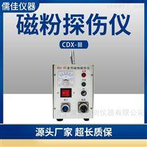 CDX-III交流旋轉磁場探傷儀|便攜式磁粉探傷機價格
