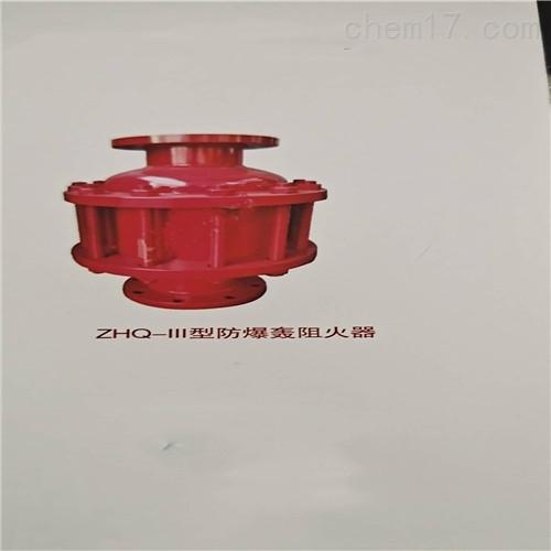 ZHQ-III型防爆轰阻火器