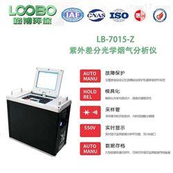 LB-7015-Z新国标紫外吸收烟气分析仪