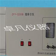 ZFY-0200B 微库仑硫(氯)测定仪