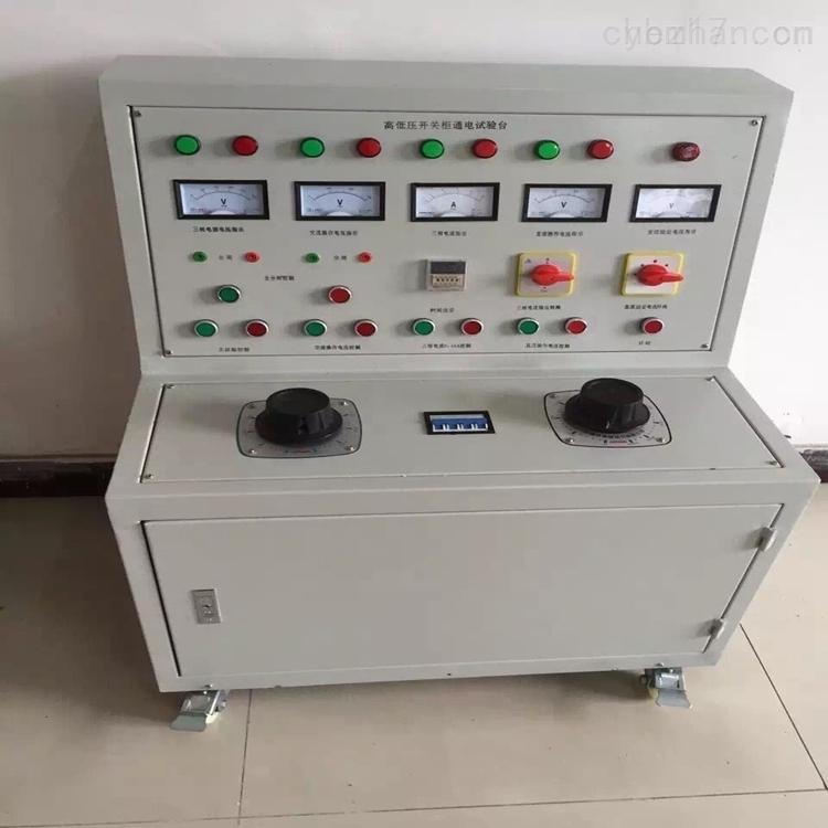 JY开关柜通电试验台220V