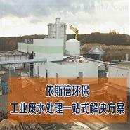 浙江食品污水处理设备