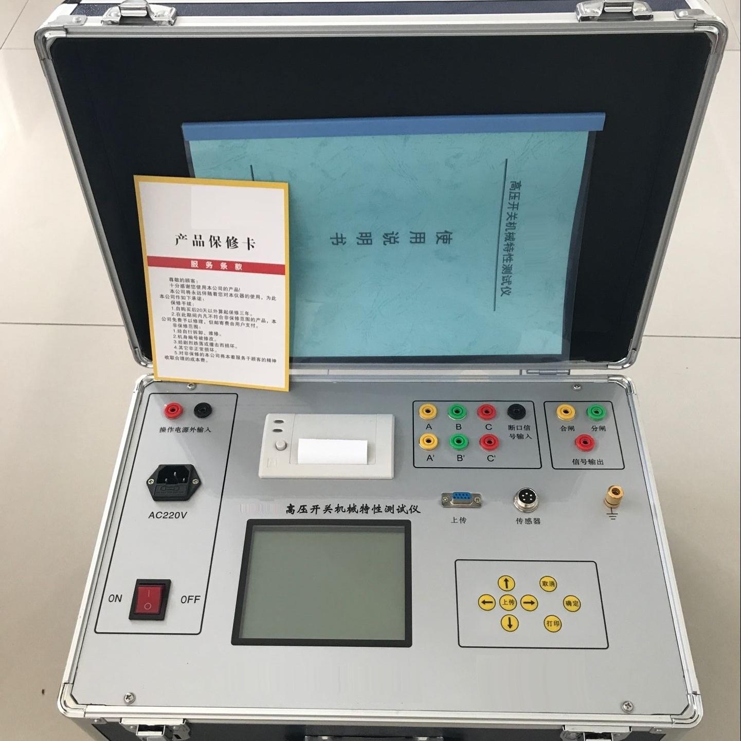 高压开关特性测试仪智能