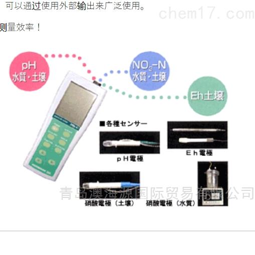 日本藤原便携式土壤pH/硝酸盐/湿度测量仪