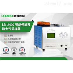 LB-2400A恒温恒流自动大气采样器