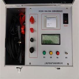 HY2200回路电阻测试仪厂家